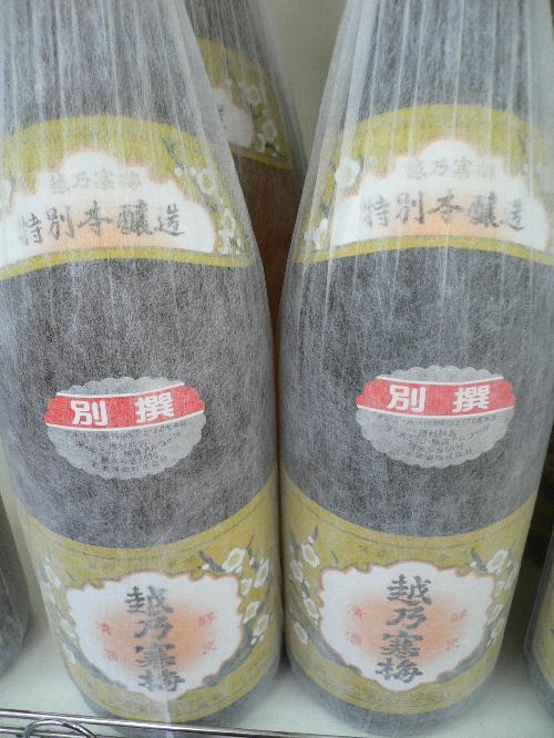 越乃寒梅 別撰720mL ×2本