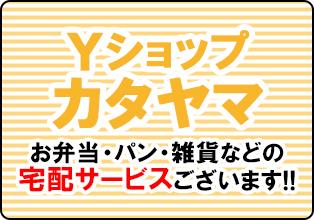 Yショップカタヤマ お弁当・パン・雑貨などの宅配サービスございます!!