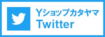Yショップカタヤマ Twitter