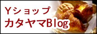 YショップカタヤマBlog