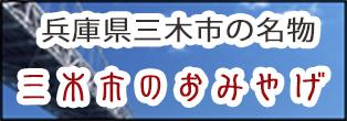 兵庫県三木市の名物 三木市のおみやげ
