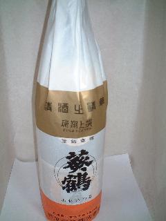 葵鶴 上撰 瑞翔(ずいしょう) 1.8L