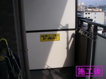 アパートの隔て板