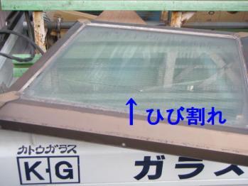 天窓複層ガラス交換
