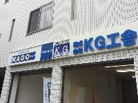 東京大田区ガラス工事店