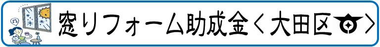 窓リフォーム大田区助成金