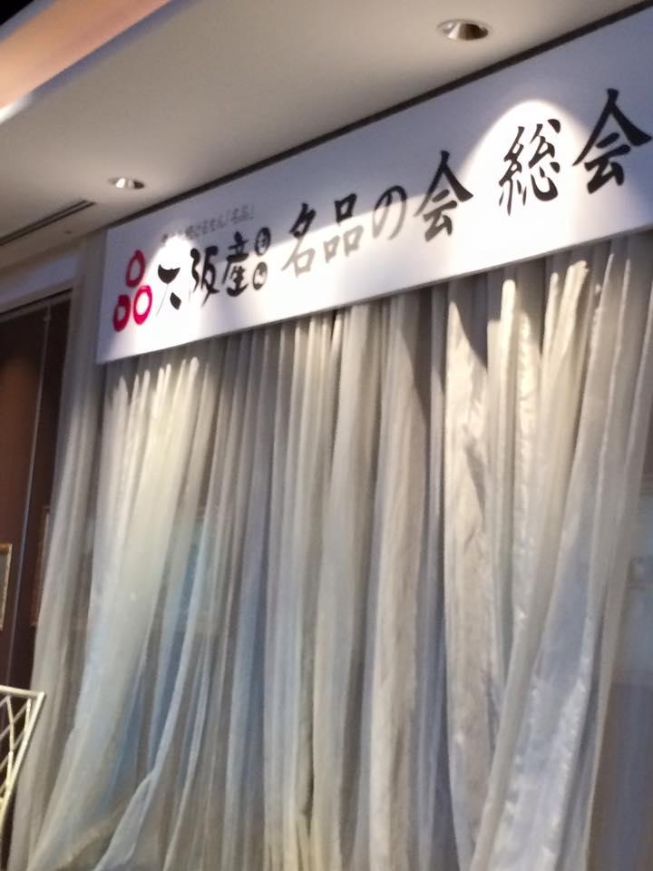 大阪産(もん)名品の会総会