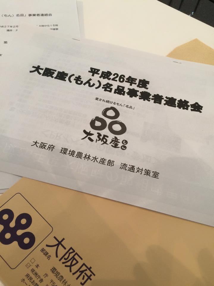 大阪産(もん)名品事業者連絡会