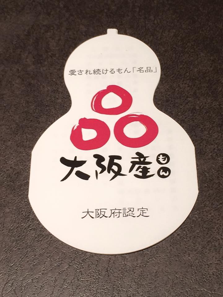 「大阪府認定」みやげの栞を作成