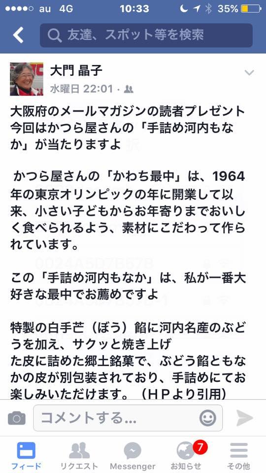 大阪府のメールマガジンの読者プレゼント