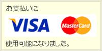 VISA マスターカードお支払可能