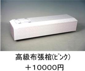 高級布張棺(ピンク)