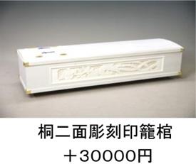 桐二面彫刻印籠棺