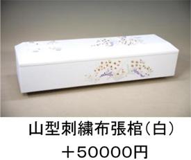 山型刺繍布張棺(白)