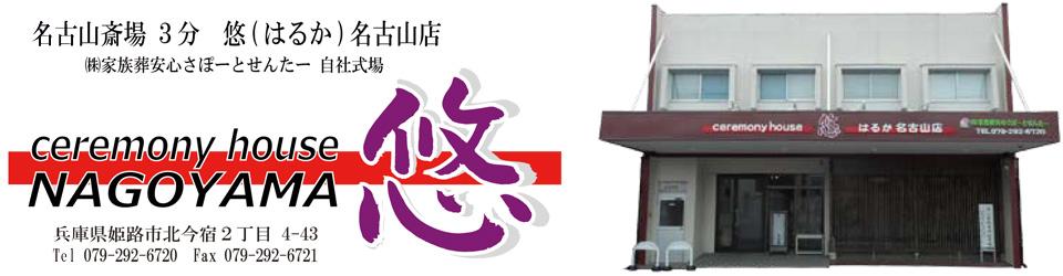 コミュニティーハウス名古山斎場 悠(はるか)