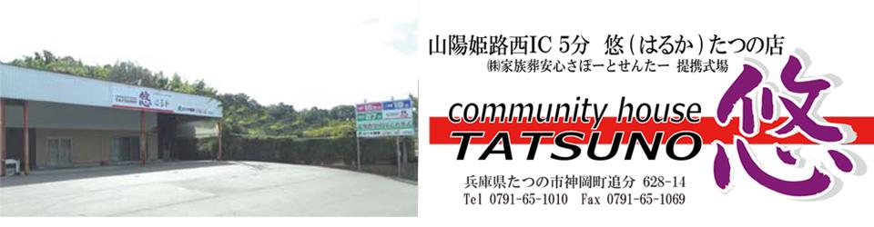 コミュニティーハウス たつの 悠(ゆう)