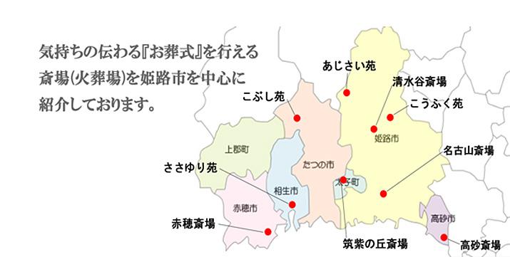 斎場(火葬場)のご案内MAP