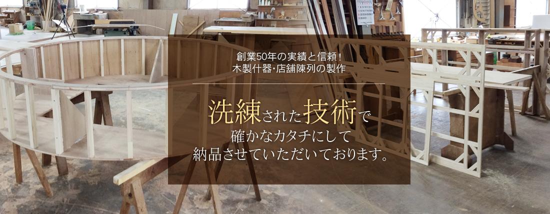 創業50年の実績と信頼!木製什器・店舗陳列の製作