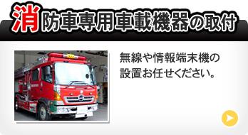 消防車専用車載機器の取付