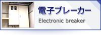 電子ブレーカー