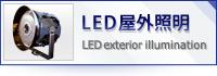 LED屋外照明