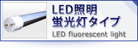LED照明蛍光灯タイプ