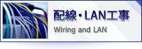 配線・LAN工事