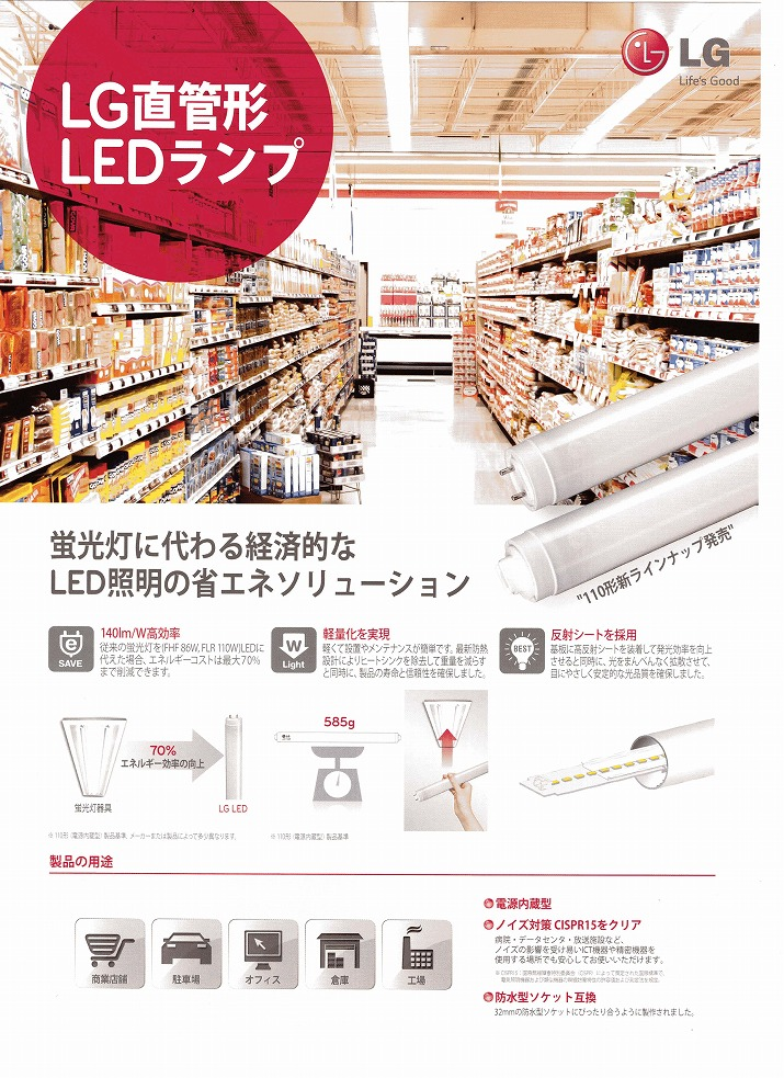 蛍光灯に代わるLED照明