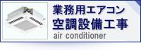 業務用エアコン取付 空調設備工事