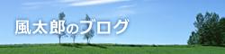風太郎のブログ