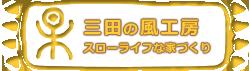 三田の風工房 スローライフな家づくり
