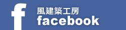 風建築工房 facebook