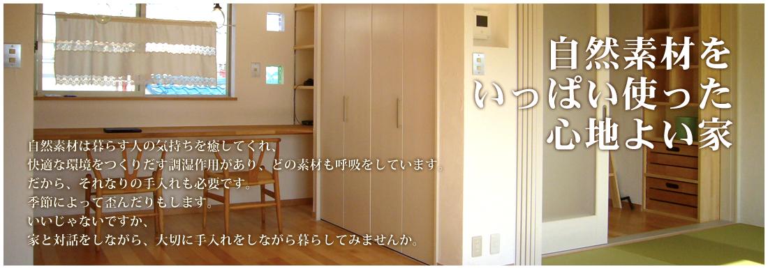 自然素材をいっぱい使った心地よい家
