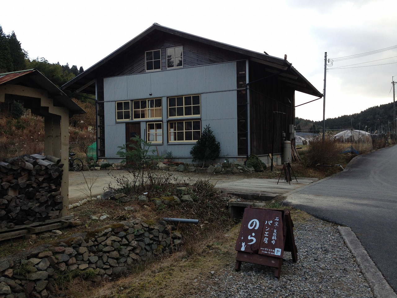 三田市 パン工房「のら」
