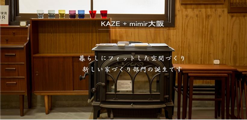 風建築工房 ミーミル大阪 暮らしにフィットした空間作り 家づくり部門の誕生