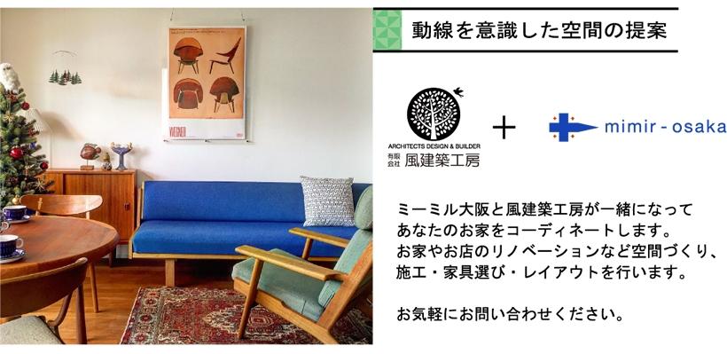 動線を意識した空間の提案 ミーミル大阪 リノベーション 家具選び レイアウト コーディネート