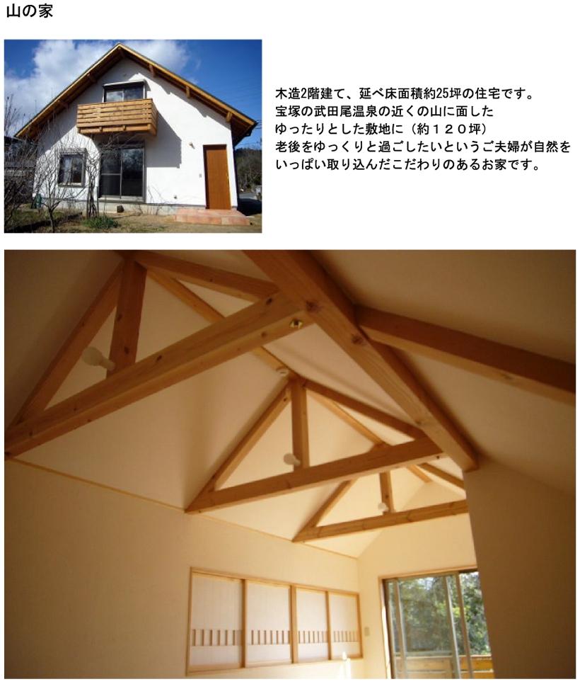 施工事例 宝塚 山の家 老後の家