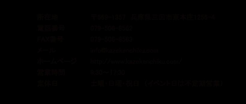 兵庫県三田市東本庄1256-4 079-506-8562 079-506-8563 土日祝定休