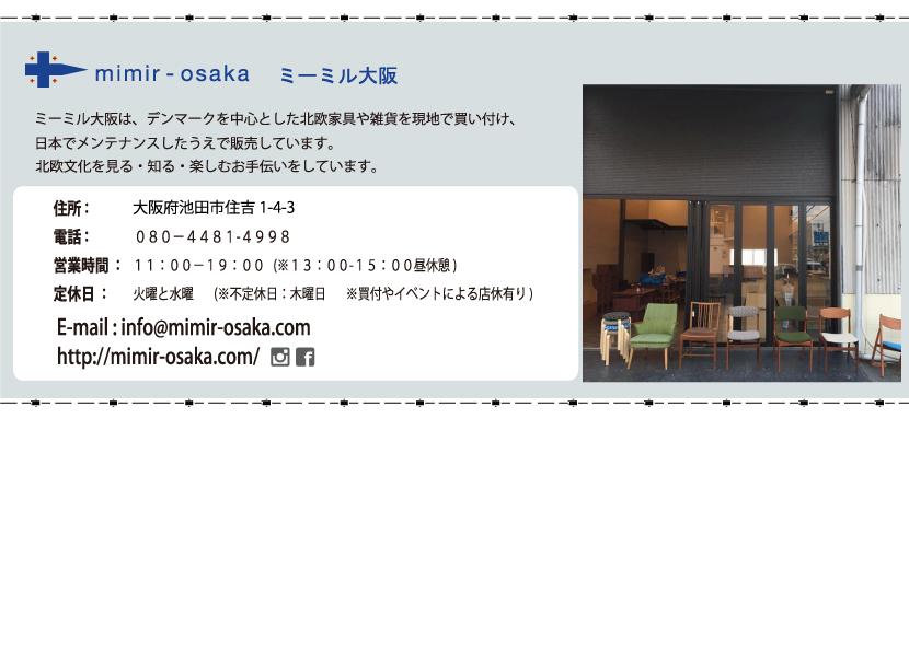 ミーミル大阪  080-4481-4998 北欧家具 北欧雑貨