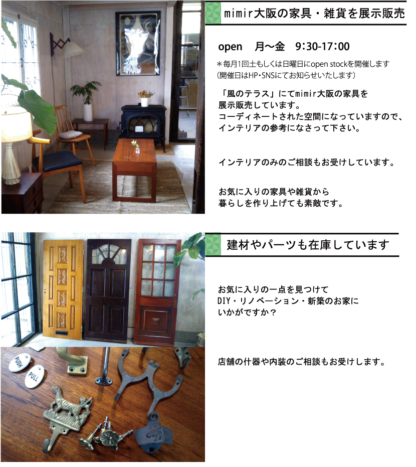 ミーミル大阪の家具 雑貨 展示販売 インテリア相談