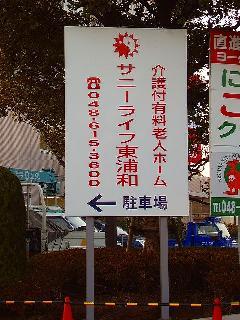 埼玉県浦和市 老人ホーム 野立て看板
