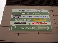 千葉県千葉市 千葉ポートスクエア 壁面看板