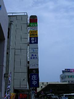 千葉県四街道市 ビル袖看板