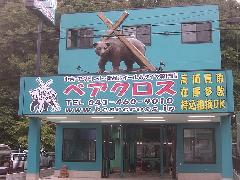 千葉県佐倉市 タイヤショップ 電飾看板