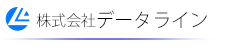 株式会社 データライン