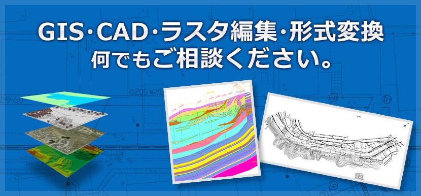 GIS・CAD・ラスタ編集・形式変換 何でもご相談ください。