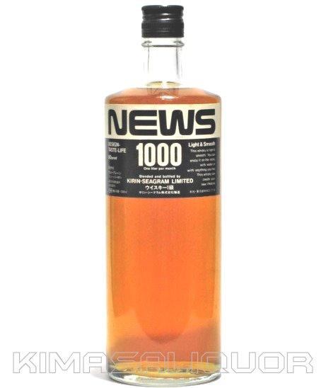 [古酒] キリンシーグラム NEWS (ニュース) 40度 1000ml (1L)