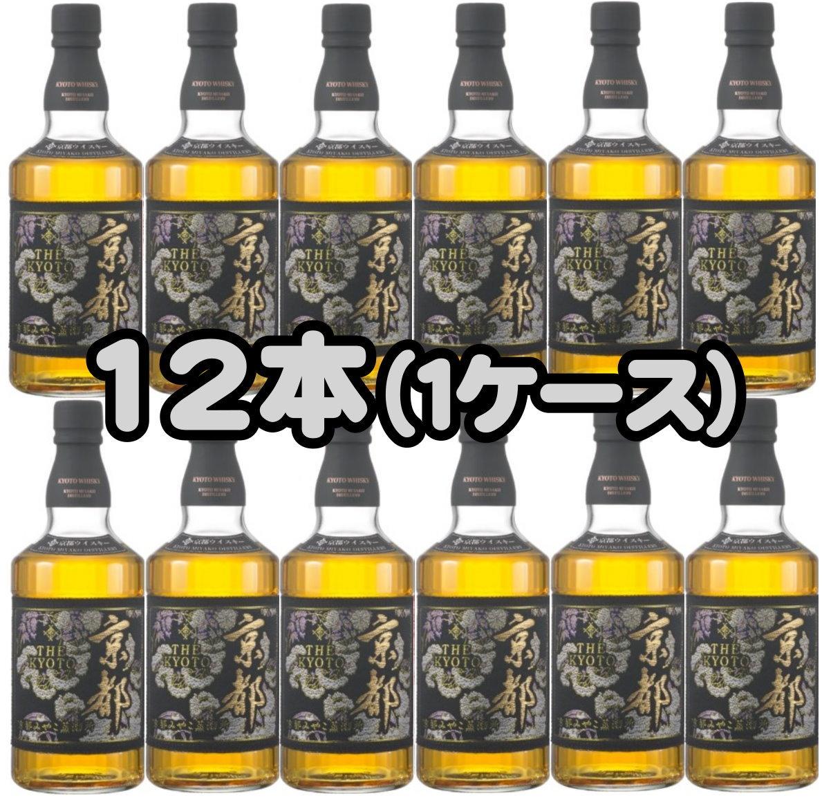 京都ウイスキー 西陣織 黒帯 箱付き 46度 700ml 12本セット