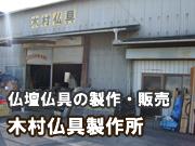 木村仏具製作所