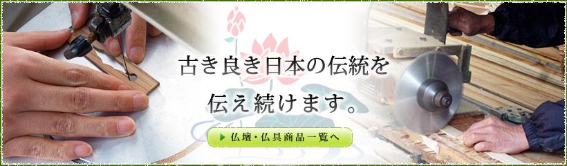 古き良き日本の伝統を伝え続けます